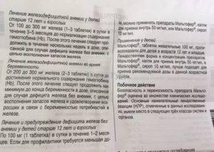 Актиферрин для грудничков отзывы