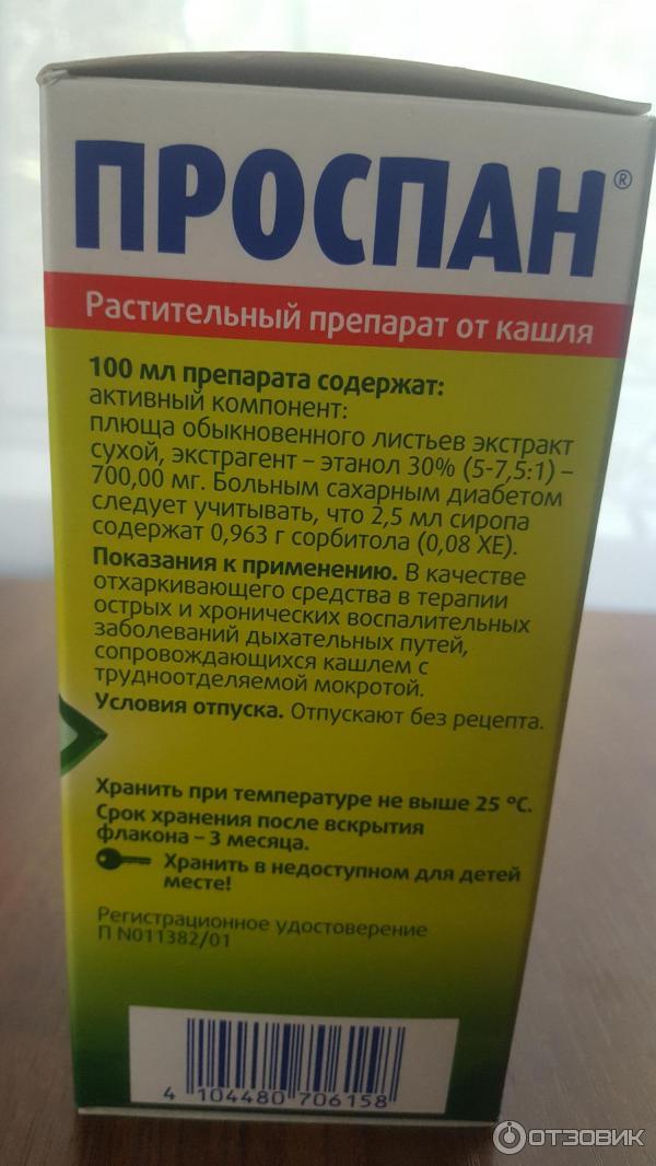 Сироп и капли проспан для детей от кашля: инструкция по применению, состав, аналоги / mama66.ru