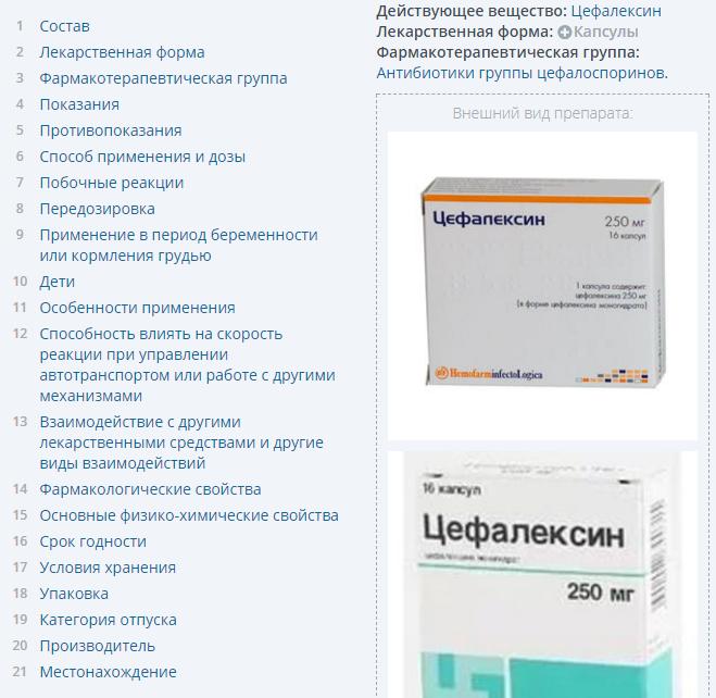 Антибиотик цефалексин: инструкция по применению в таблетках и суспензии для детей и взрослых