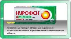 Передозировка нурофеном: последствия, симптомы. симптомы передозировки нурофеном у ребенка симптомы передозировки нурофеном - новая медицина
