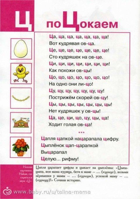 Как играючи научить ребенка говорить букву р