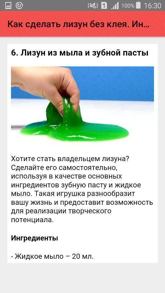 Как сделать жвачку для рук без тетрабората натрия и клея или с ними: рецепты изготовления лизуна в домашних условиях, а также каким образом увеличить слайм?