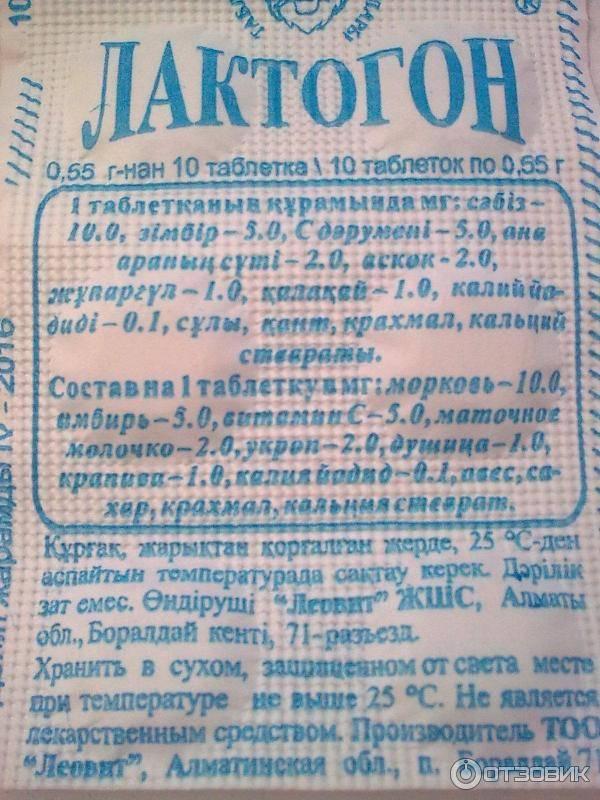 Лактогон