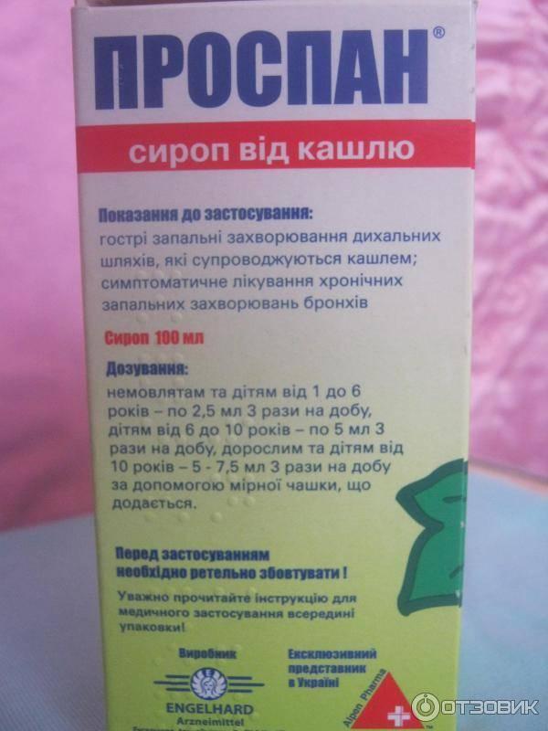 Сироп «проспан» для детей: инструкция по применению от кашля, аналоги и отзывы - гбуз ск городская больница города невинномысска