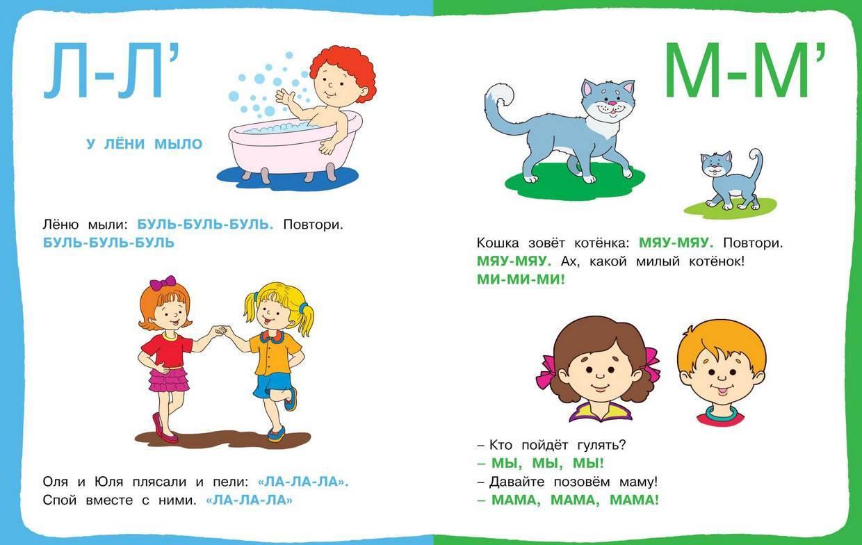 Развитие речи малыша до 3 лет. как развивать речь ребенка | азбука воспитания