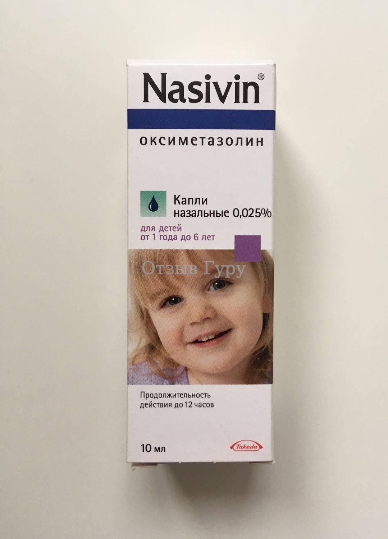 Називин детский — инструкция по применению до года и от 1 года до 6 лет, противопоказания