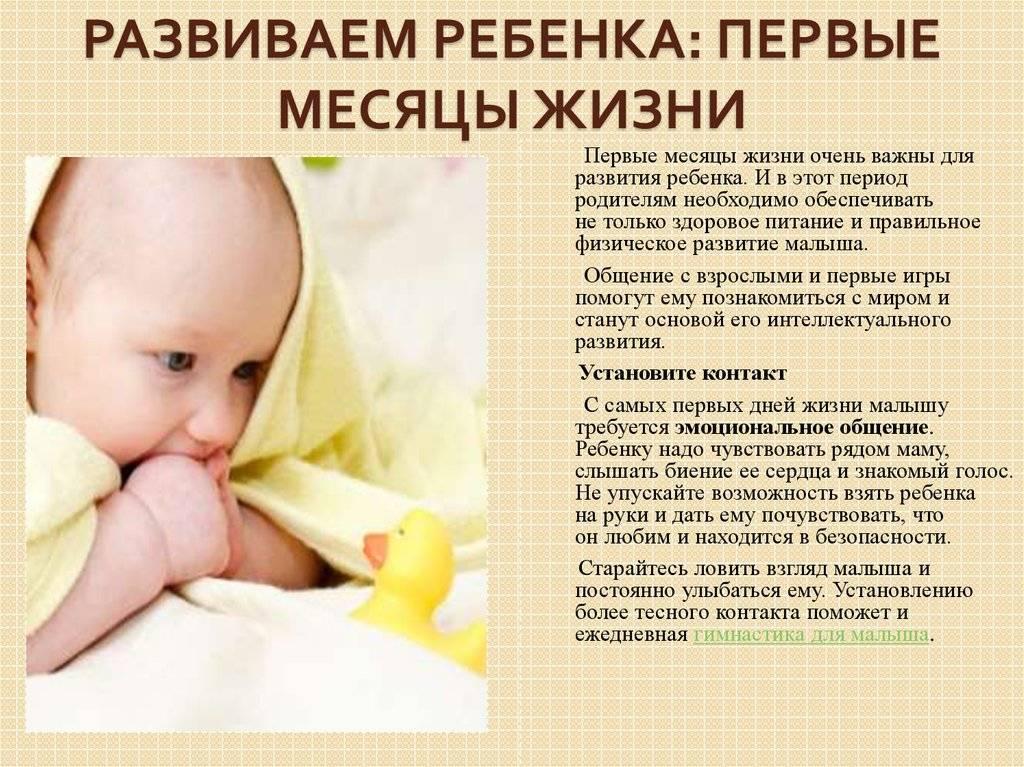Развитие новорожденного в 3 недели: ребенок на третьей неделе жизни