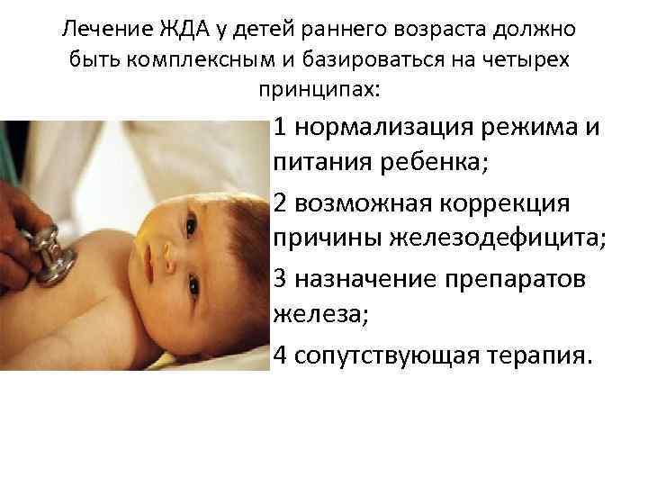 Железодефицитная анемия: профилактика и лечение. профилактика анемии у детей, стадии анемии