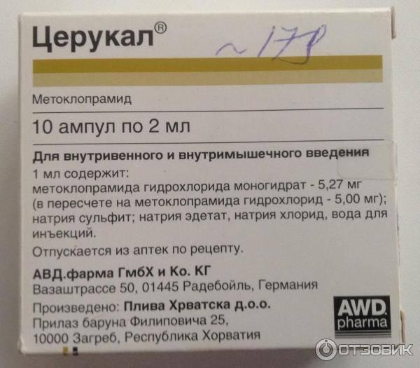 Можно ли пить церукал в ампулах детям. взаимодействие церукала с другими препаратами