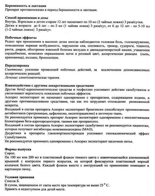 Аскорил сироп — инструкция по применению для детей: с какого возраста можно принимать препарат? - wikidochelp.ru