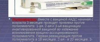 Акдс и гепатит б в одной вакцине: название и последствия