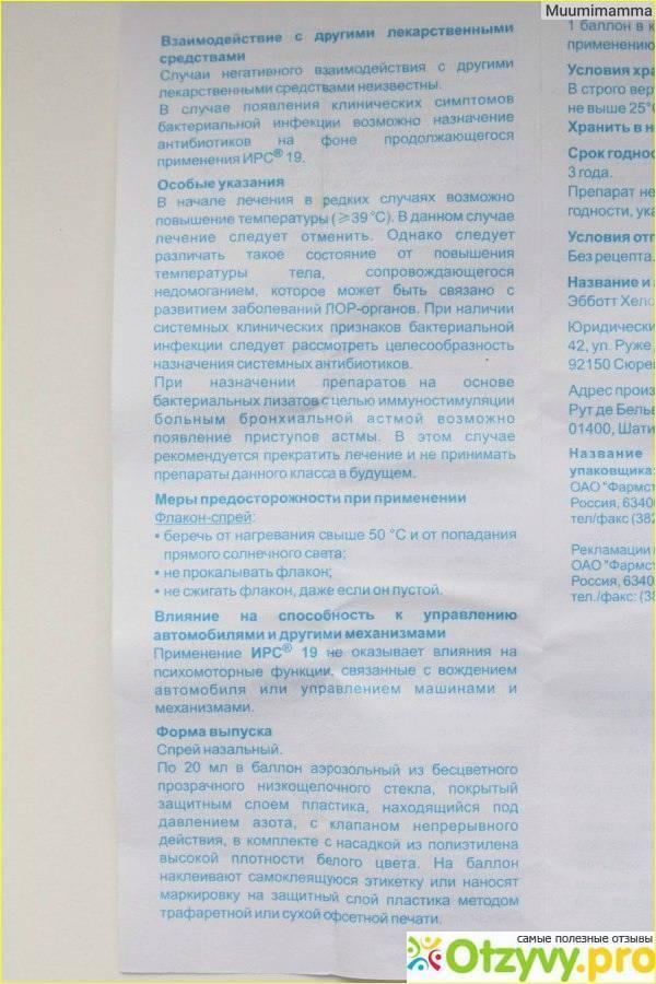 Ирс 19 – инструкция по применению, дозировка спрея для детей и взрослых, противопоказания и отзывы