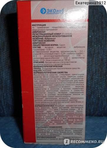 Амброксол - инструкция по применению при кашле в таблетках или сиропе