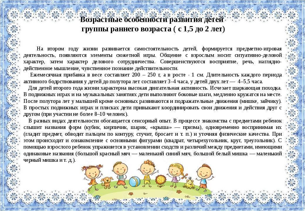 Психология и особенности развития ребенка в 2-3 года: «я сам» и «почему?»