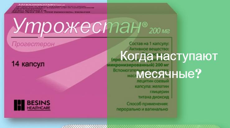 Утрожестан для вызова месячных и правила применения препарата