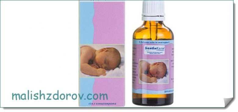 Чем полезен бебикалм для новорожденных