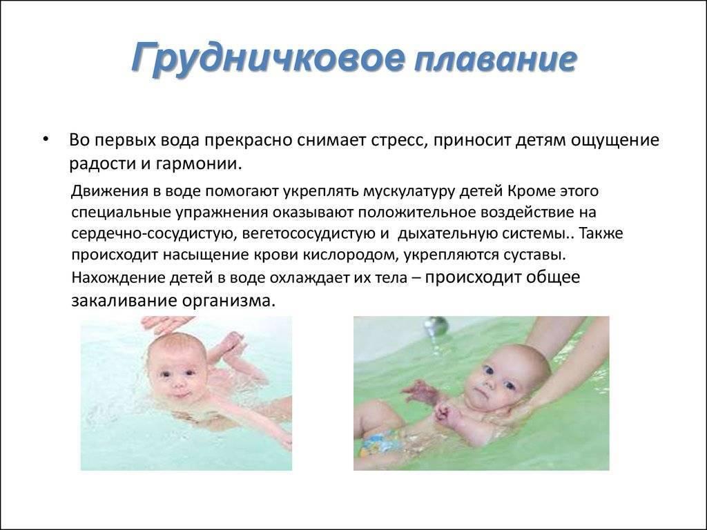 Плавание для грудничков: методики обучения в ванне или бассейне, польза от занятий, температура воды и другие нюансы