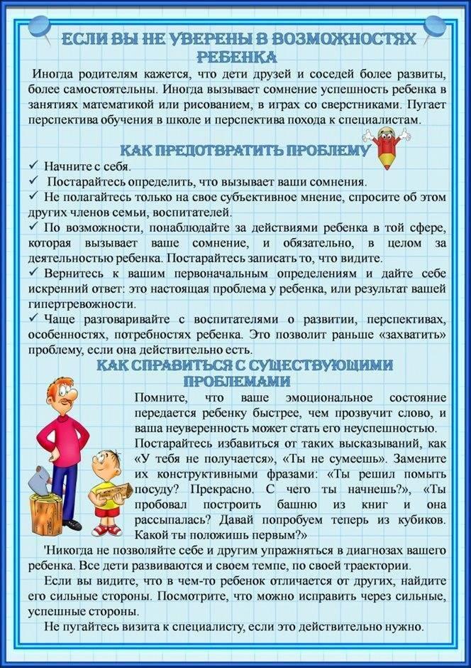 ᐉ как научить ребёнка давать сдачи: личный опыт. как научить малыша постоять за себя и защититься в детском саду или школе: нужно ли «давать сдачи» — советы психолога ➡ klass511.ru