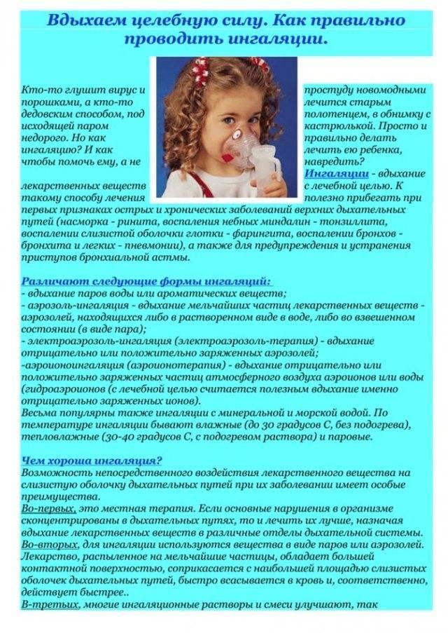 Диоксидин для ингаляций небулайзером ребёнку. применение «диоксидина» для ингаляций у детей при кашле и насморке: инструкция как развести диоксидин для ингаляции взрослому человеку