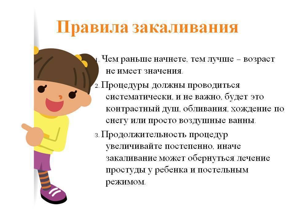 Практические советы по закаливанию детей раннего возраста