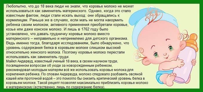 С какого возраста можно давать ребёнку козье молоко   уроки для мам