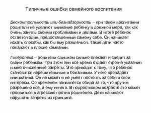 Ошибки семейного воспитания — типичные проблемы родителей и детей (подростков) - wikidochelp.ru