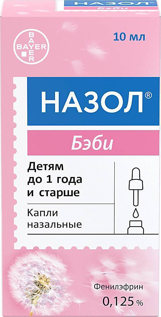 Назол бэби: инструкция по применению для детей до года - я здоров