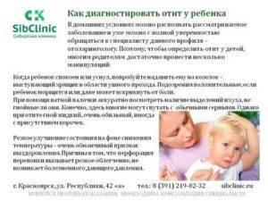 Признаки отита у ребенка до 1 года: симптомы и методы лечения