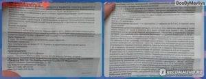Таблетки достинекс для прекращение лактации: схема приёма, противопоказания, отзывы
