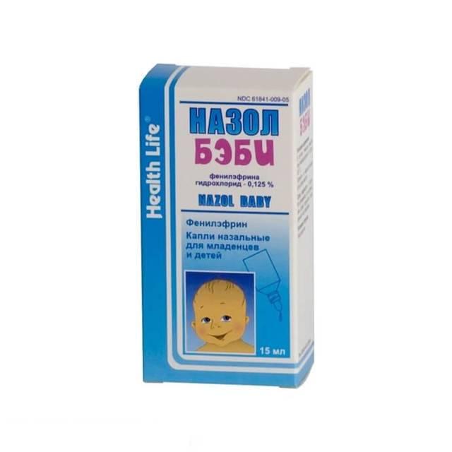 Детские капли для носа назол бэби полная инструкция по применению для детей до года и старше - популярные болезни