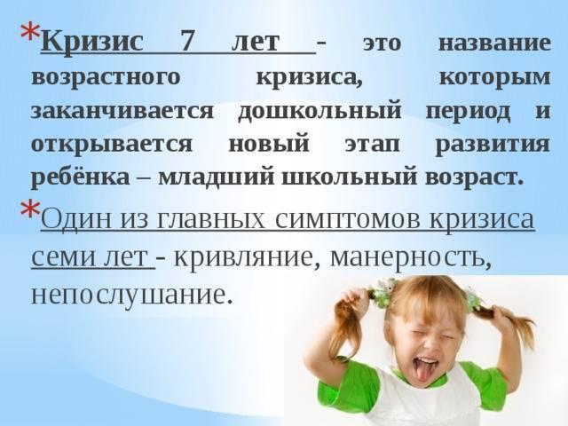 Особенности кризиса 7 лет у ребенка