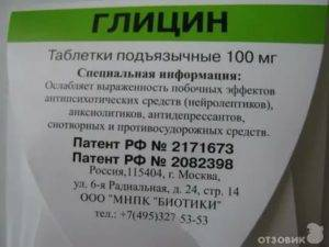 Глицин ребенку в 2 года - дозировка, инструкция для ребенка 2 лет