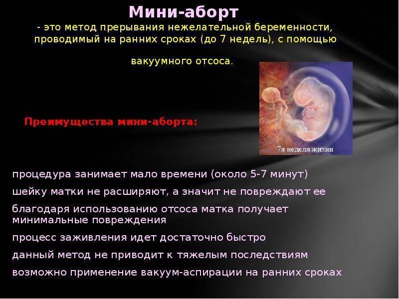 Беременность после аборта: возможные осложнения
