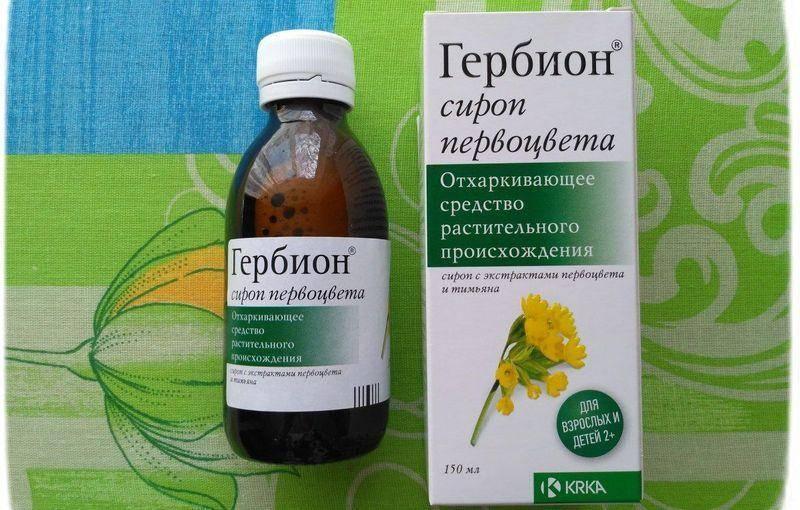 Лекарство от кашля для новорожденного ребенка