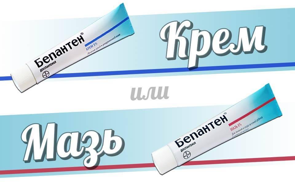 """Мазь """"бепантен"""" для детей: инструкция по применению"""