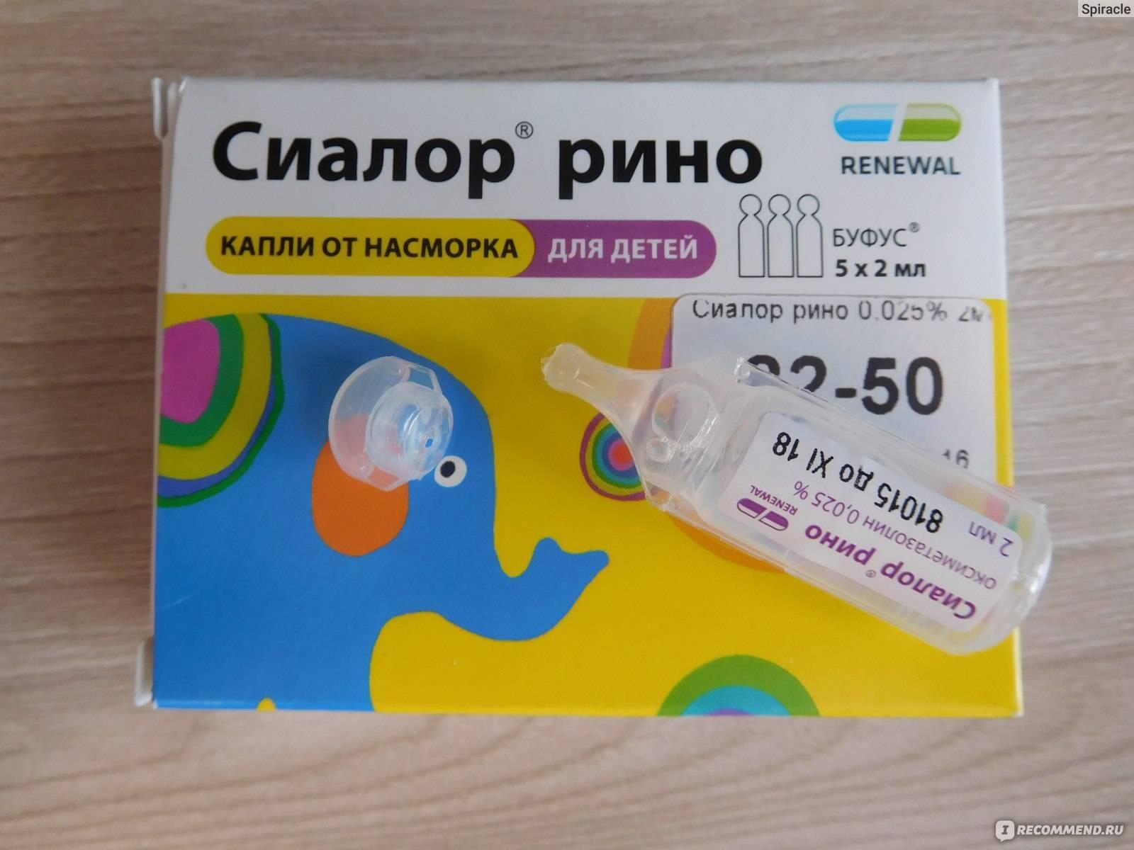 Сиалор протаргол для детей: инструкция по применению