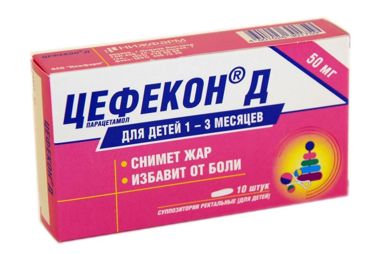Свечи от температуры для детей до и от 1 года, от 2, 3, 5 лет