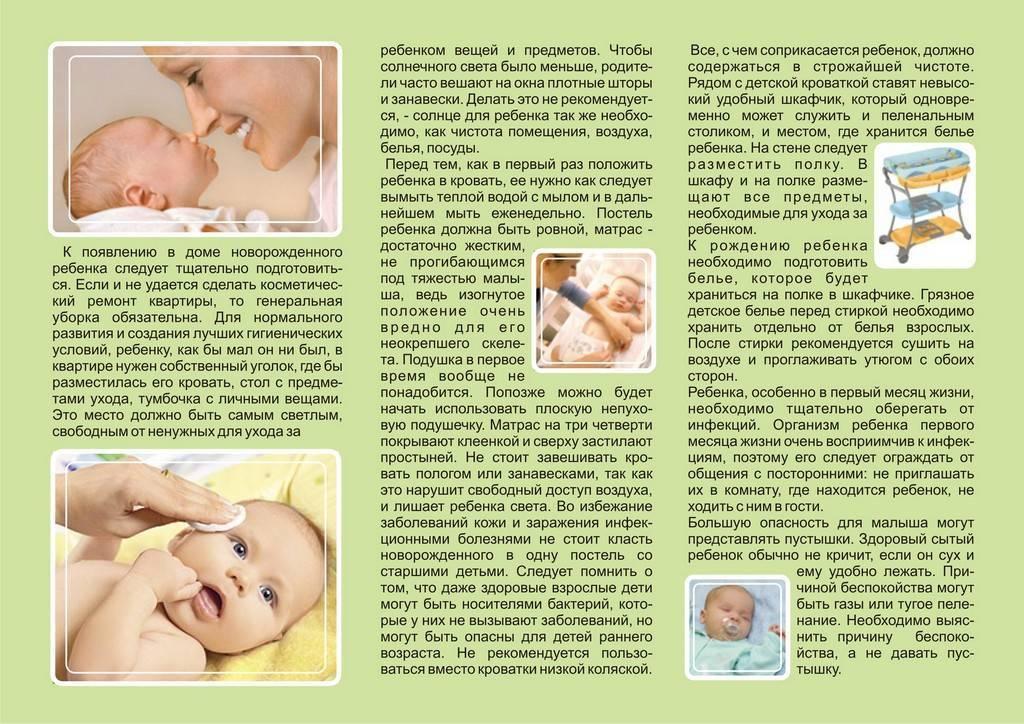 Воспитание ребенка до года с первых дней жизни