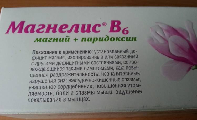 Для чего при беременности назначают магний b6, каковы особенности применения по инструкции, какой препарат лучше?