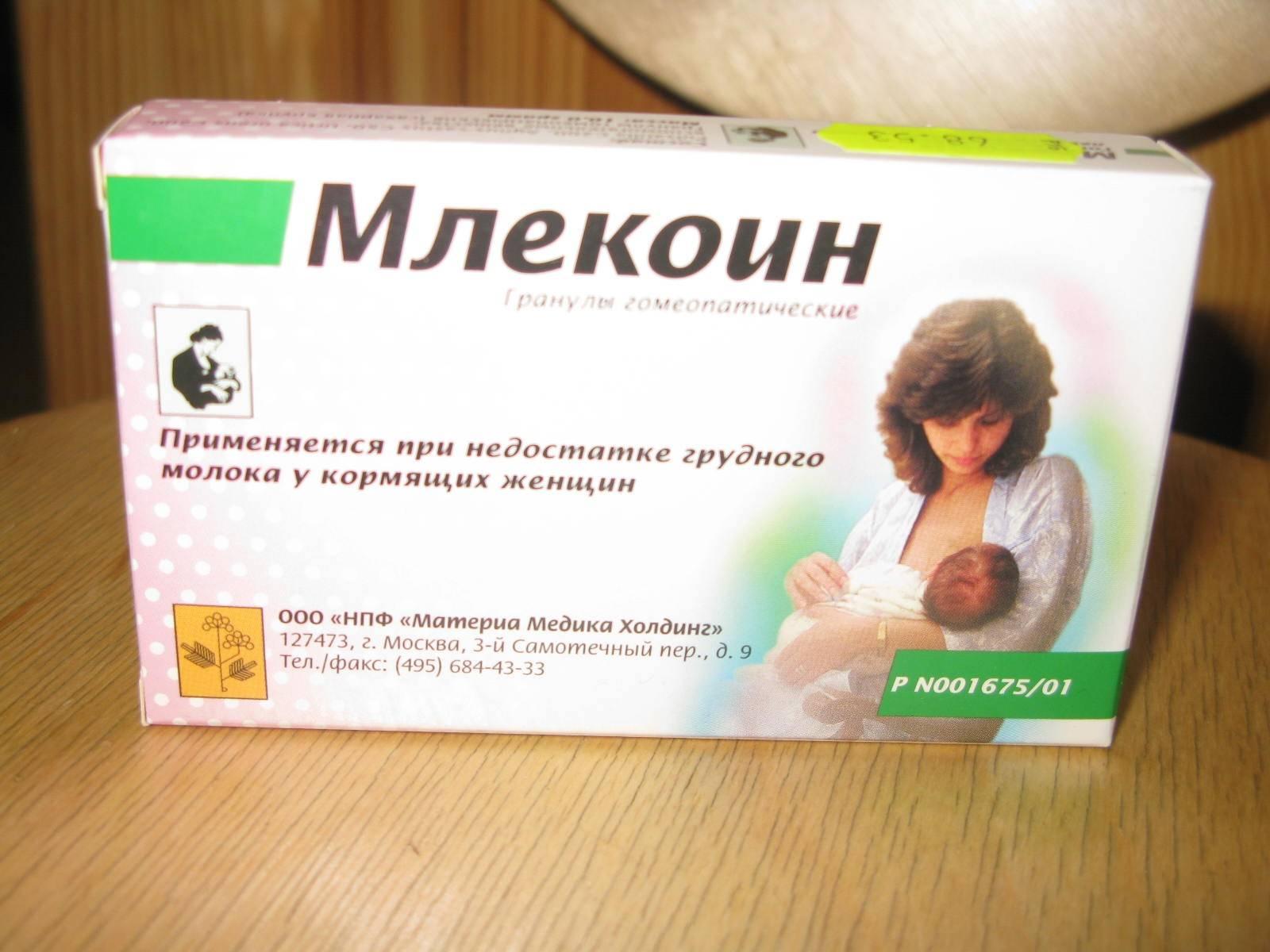 Таблетки для лактации молока: эффективность, особенности приема ивиды