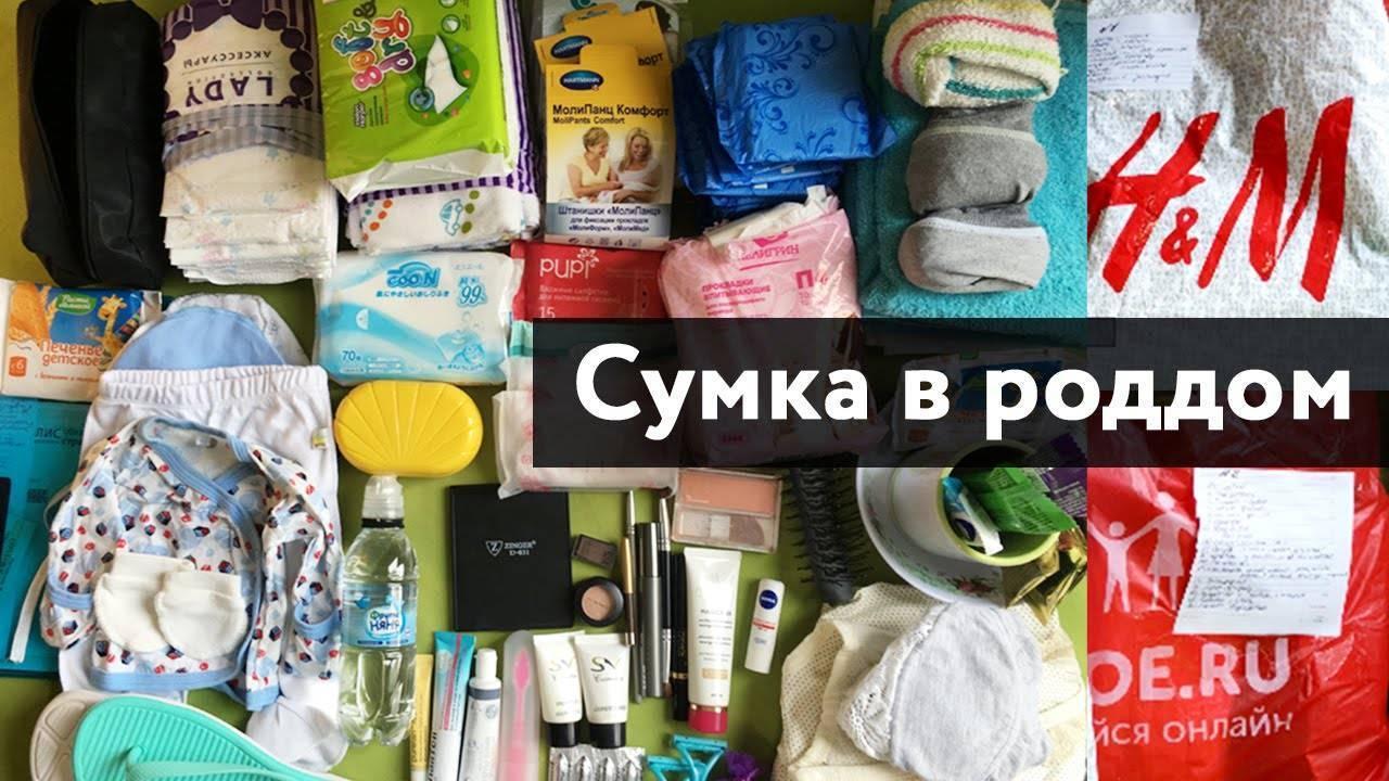 ? Что взять с собой в роддом: список, сумка на роды, вещи и одежда новорожденному