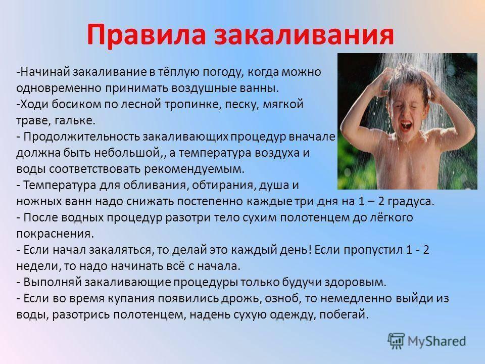 Закаливание детей дошкольного, школьного возраста воздухом, солнцем, водой – с чего начать? как закалять ребенка со слабым иммунитетом?