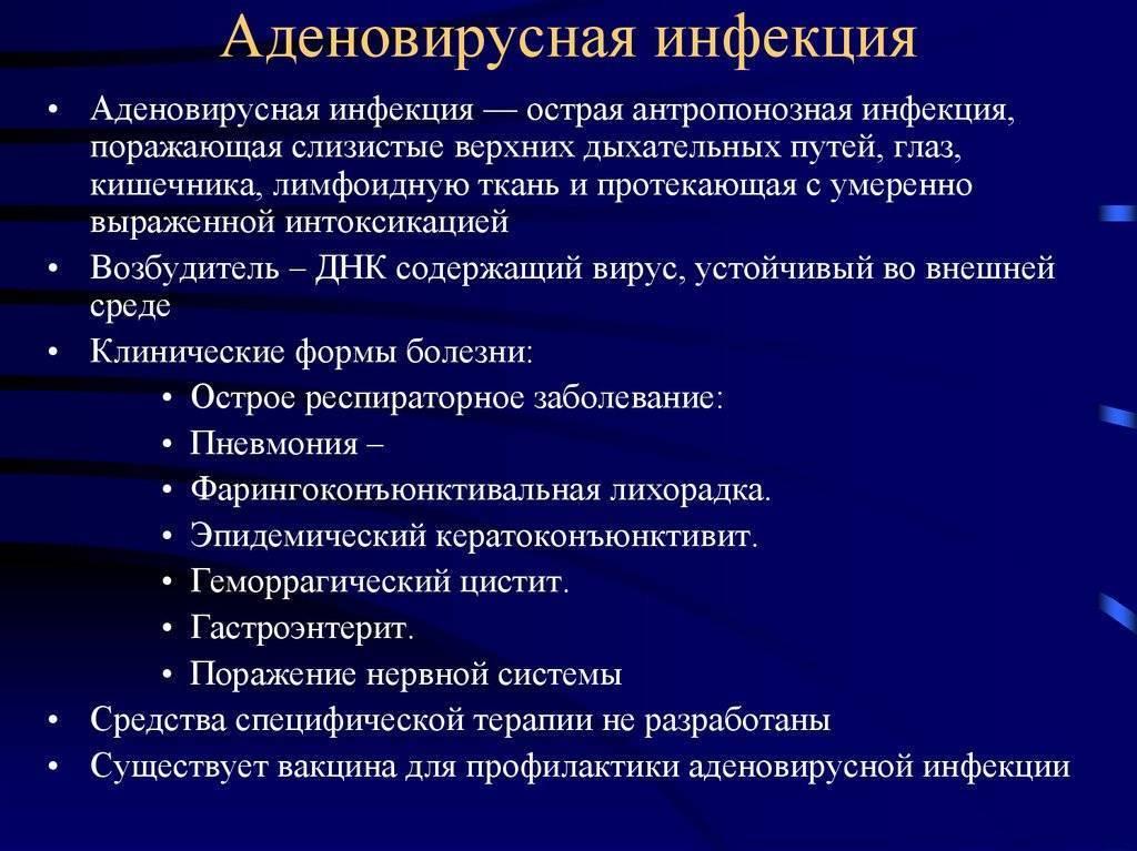Аденовирусная инфекция у детей: клинические рекомендации, симптомы и лечение