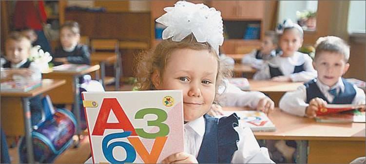 Во сколько лет можно отдавать ребенка в школу? / портал обучения и саморазвития