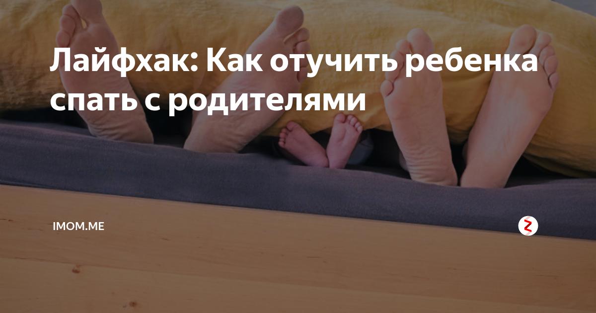 как отучить ребенка писать ночью в кровать: советы родителям