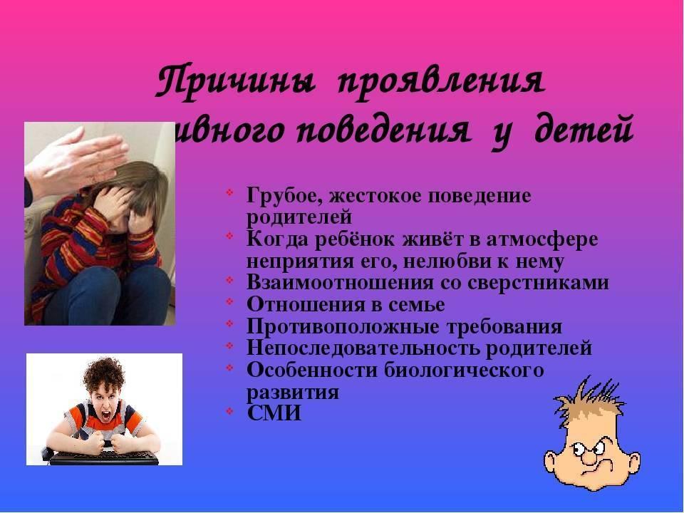 Рекомендации по коррекции агрессивного поведения дошкольников