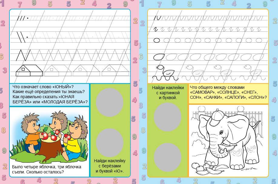 Учимся писать цифру 6 по точкам. как научить ребенка-дошкольника правильно писать буквы и цифры: прописи, советы и хитрости обучения