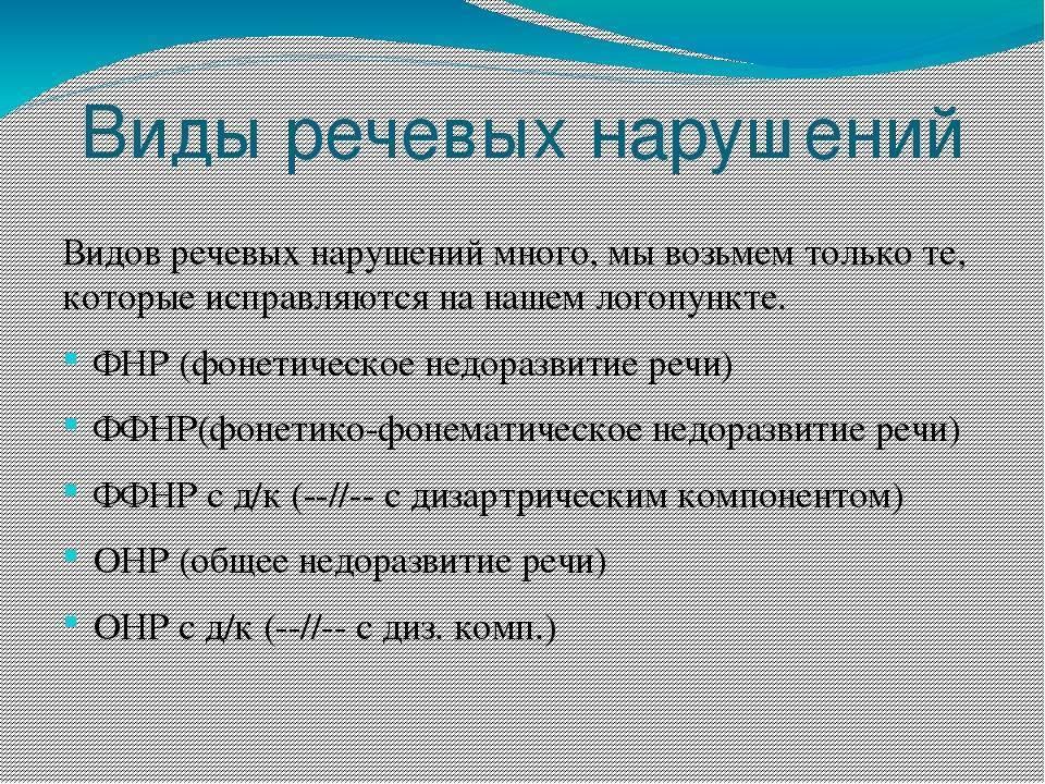 Учебно-методический материал по логопедии по теме:  общее недоразвитие речи iii уровень .методики,направленные на коррекцию онр 3 уровня. | социальная сеть работников образования