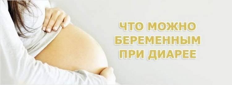 Диарея при беременности: почему возникает и что можно при поносе беременным
