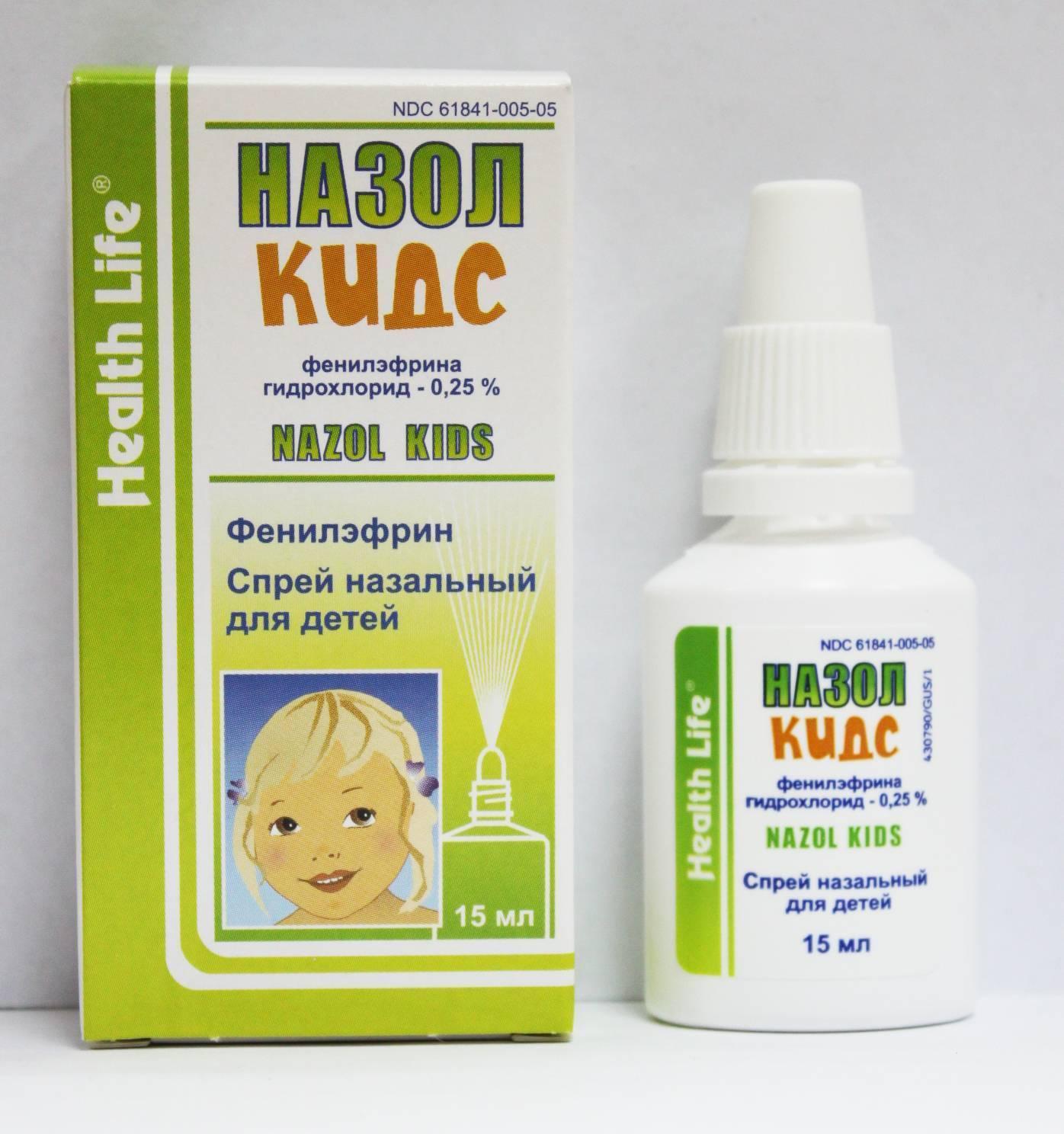 Капли от насморка для детей: список лучших препаратов для лечения насморка